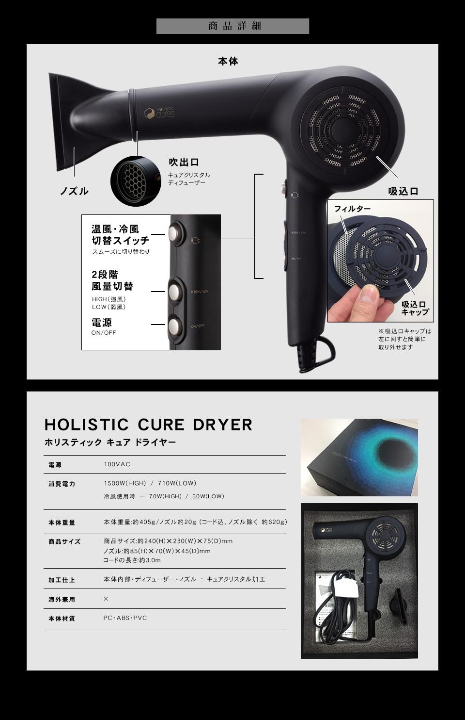 クレイツイオンテクノロジー ホリスティック キュア ドライヤー商品詳細
