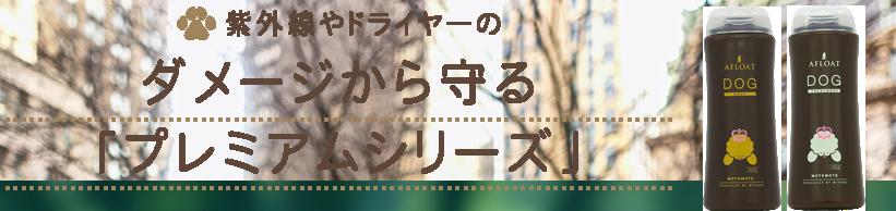 ダメージから守る「プレミアムシリーズ」