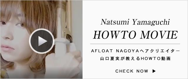 山口夏美のHOWTO動画