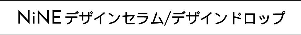 NiNE ナイン デザインセラム・デザインドロップ