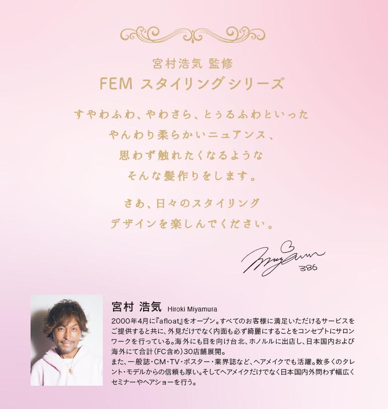 FEM フェム スタイリングシリーズ